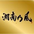 湘南乃風〜Single Best〜 (2枚組 ディスク1)