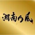 湘南乃風〜Single Best〜 (2枚組 ディスク2)