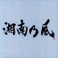 湘南乃風〜Live Set Best〜 (2枚組 ディスク1)