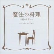 【CDシングル】魔法の料理〜君から君へ〜