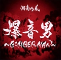 【CDシングル】爆音男〜BOMBERMAN〜
