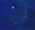 【CDシングル】バラード/君とつくる未来