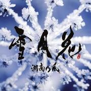 【CDシングル】雪月花
