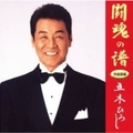 「闘魂の譜」作曲家編
