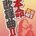 R40'S本命歌謡曲 II