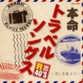 R40'S本命トラベルソングス〜美しき旅立ち〜