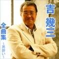 吉幾三全曲集〜男酔い〜