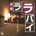R40's 本命 ララバイ〜安らぎの歌謡曲〜