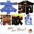 R40's SURE THINGS!! 本命演歌III