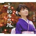 【CDシングル】京都洛北路