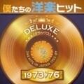 僕たちの洋楽ヒット DELUXE VOL.4 973-76 (2枚組 ディスク1)