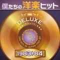 僕たちの洋楽ヒット DELUXE VOL.7 1983-84 (2枚組 ディスク1)