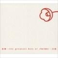 音椿〜the greatest hits of SHISEIDO〜白盤