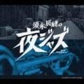須永辰緒 夜ジャズ-EMIエディション