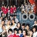 ベスト歌謡曲100〜ザ・ヒット・パレード〜 (5枚組 ディスク2)