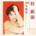 桂銀淑2007全曲集