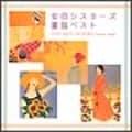安田シスターズ 童謡ベスト〜DOYO MEETS THE WORLD YASUDA SISTERS〜