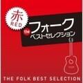 ザ・フォーク・ベスト・セレクション 赤盤 (2枚組 ディスク1)
