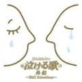 「誰も知らない泣ける歌」外伝〜EMI Selections〜
