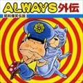 ALWAYS外伝〜昭和爆笑伝説〜 (2枚組 ディスク1)