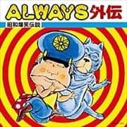 ALWAYS外伝〜昭和爆笑伝説〜 (2枚組 ディスク2)