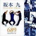 坂本九アニバーサリー・ベスト〜689コンプリート (2枚組 ディスク2)