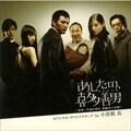 TVドラマ「あしたの喜多善男」オリジナル・サウンドトラック