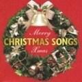 MERRY Xmas〜クリスマス・ソングス (2枚組 ディスク2)