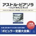 アストル・ピアソラ全集〜バンド・ネオン+タンゴ (2枚組 ディスク2)