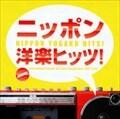 ニッポン洋楽ヒッツ! ORICON洋楽ヒット・チャート・コンピレーション 1968-1979 (2枚組 ディスク2)