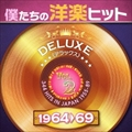 僕たちの洋楽ヒット DELUXE VOL.2 1964-69 (2枚組 ディスク1)