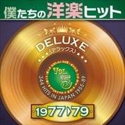 僕たちの洋楽ヒット DELUXE VOL.5 1977-79 (2枚組 ディスク2)