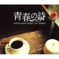 フォーク&ニューミュージック ヒット・ソングス 青春の詩 (3枚組 ディスク2)
