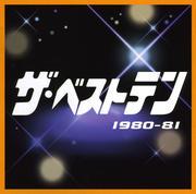 ザ・ベストテン 1980-81