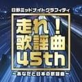番組45周年記念企画 走れ!歌謡曲 45th〜あなたと日本の歌謡曲〜 (2枚組 ディスク2)