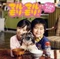 【CDシングル】マル・マル・モリ・モリ!