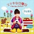 【CDシングル】ステキな日曜日〜Gyu Gyu グッデイ!〜
