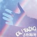 【CDシングル】Oh!RADIO