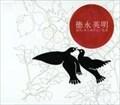 【CDシングル】抱きしめてあげる/花束