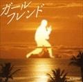 【CDシングル】ガールフレンド