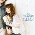 【CDシングル】タカラモノ〜この声がなくなるまで〜