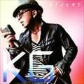 【CDシングル】キミノヒカル
