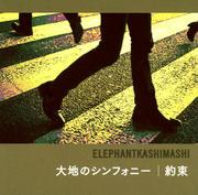 【CDシングル】大地のシンフォニー/約束