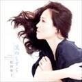 【CDシングル】涙のしずく
