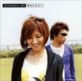 【CDシングル】幸せになろう