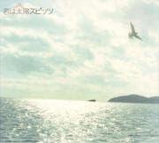 【CDシングル】君は太陽