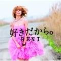 【CDシングル】好きだから。