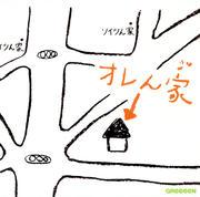 【CDシングル】オレンジ