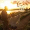 【CDシングル】HOME feat.SA.RI.NA