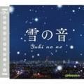 【CDシングル】雪の音